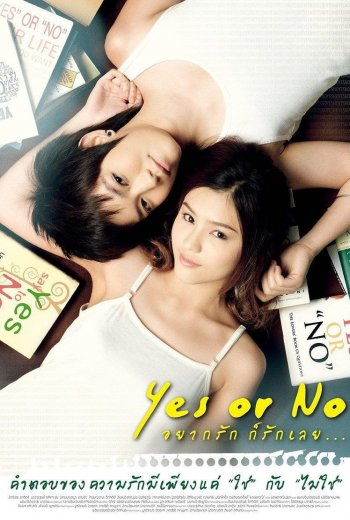 Yes or No | Lesbian Movie List | LF Database